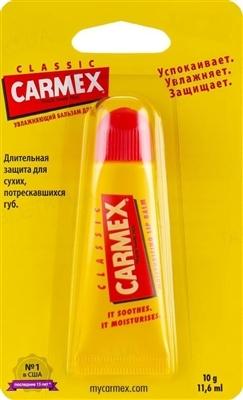 Бальзам для губ Carmex Классический, 10 г в тубах