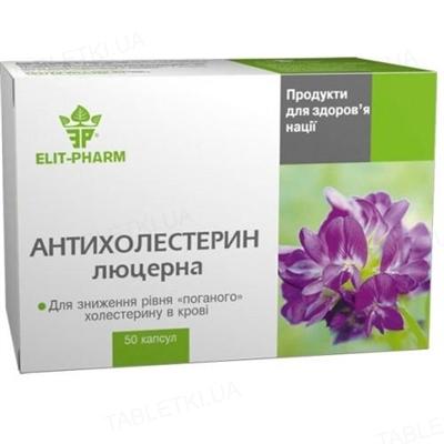 Антихолестерин люцерна капсулы №50