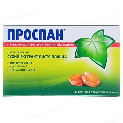 Проспан пастилки для рассасывания от кашля пастилки д/рассас. по 26 мг №20 (10х2)
