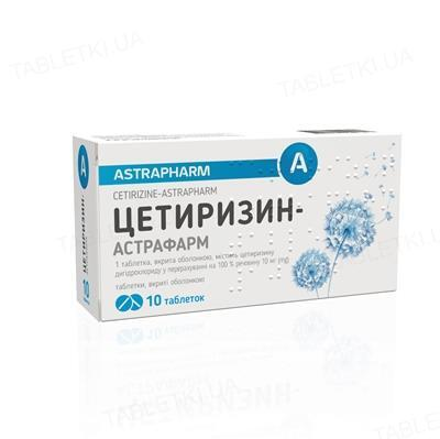 Цетиризин-Астрафарм таблетки, п/о по 10 мг №10