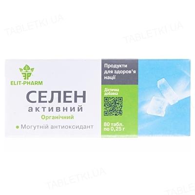 Селен Активний таблетки №80 (10х8)