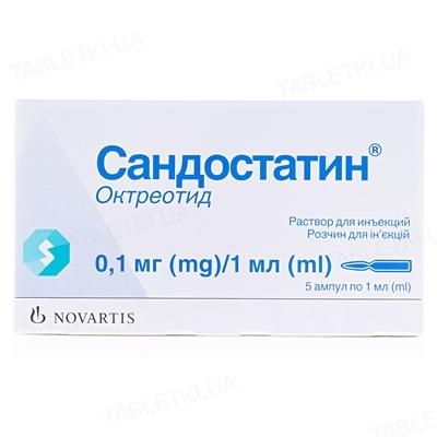 Сандостатин раствор д/ин. 0.1 мг/мл по 1 мл №5 в амп.