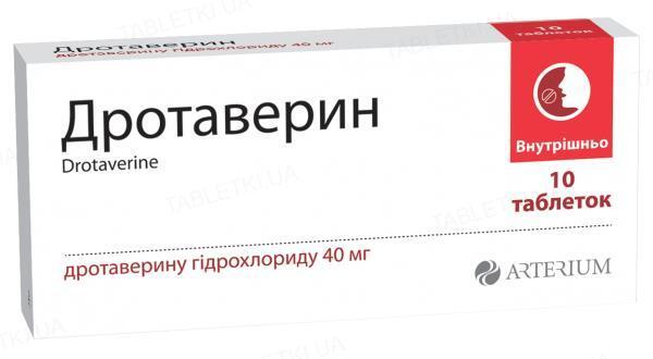Дротаверин таблетки по 40 мг №10