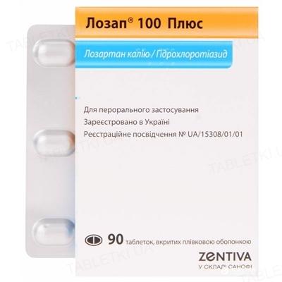 Лозап 100 плюс таблетки, п/плен. обол. по 100 мг/25 мг №90 (10х9)
