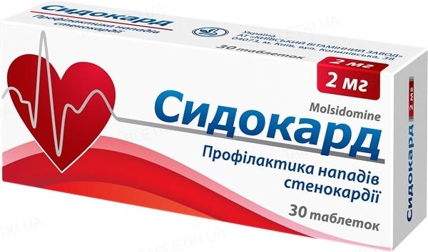 Сидокард таблетки по 2 мг №30 (10х3)